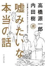 嘘みたいな本当の話[日本版]ナショナル・ストーリー・プロジェクト選者:内田樹/ 高橋源一郎