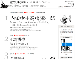 Web文芸誌『マトグロッソ』