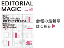EDITORIAL MAGIC 会報の最新号はこちら