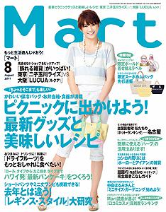 月刊誌「Mart」