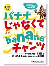 【株式会社カルチャー・プロ】 「バナナじゃなくてbananaチャンツ」 (mpi 刊)