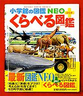 【株式会社キャデック】 「小学館の図鑑NEO+ くらべる図鑑」 (小学館刊)