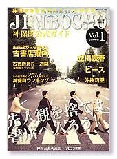 【株式会社風讃社】 「神保町公式ガイド」 (メディア・パル 刊)