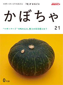マザーフードマガジン『「旬」がまるごと』
