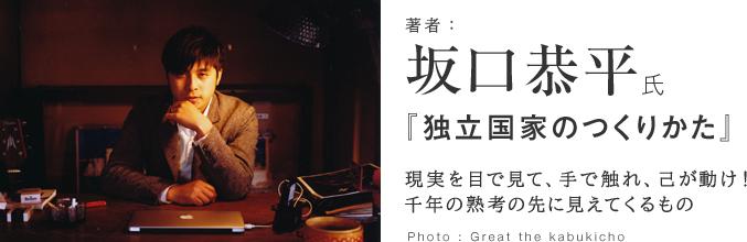坂口恭平氏インタビュー『独立国家のつくりかた』 現実を目で見て、手で触れ、己が動け!千年の熟考の先に見えてくるもの