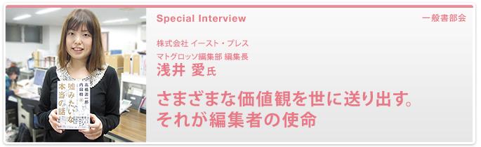 株式会社 イースト・プレス マトグロッソ編集部 編集長 浅井 愛 氏 さまざまな価値観を世に送り出す。それが編集者の使命