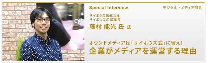 オウンドメディアは「サイボウズ式」に習え!企業がメディアを運営する理由 サイボウズ株式会社 サイボウズ式 編集長 藤村 能光 氏
