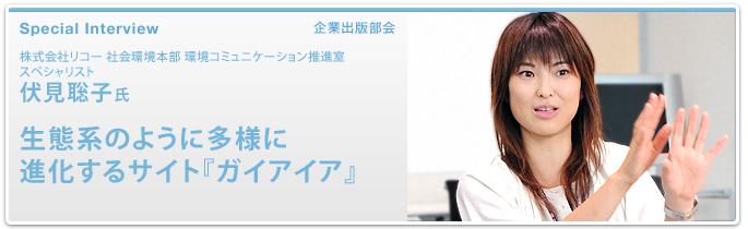 株式会社リコー 社会環境本部 環境コミュニケーション推進室 スペシャリスト 伏見聡子氏 生態系のように多様に進化するサイト『ガイアイア』