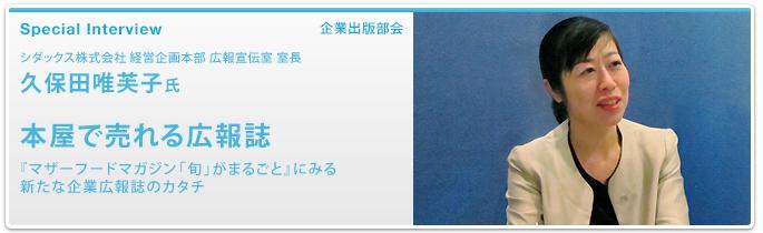 シダックス株式会社 経営企画本部 広報宣伝室 室長 久保田唯芙子 本屋で売れる広報誌