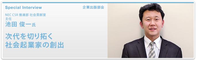 NEC CSR推進部 社会貢献室 主任 池田 俊一氏 次代を切り拓く社会起業家の創出