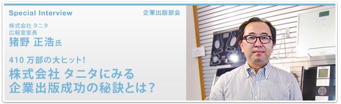 株式会社 タニタ 広報室室長 猪野 正浩 氏 410万部の大ヒット! 株式会社 タニタにみる企業出版成功の秘訣とは?