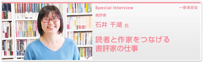 書評家 石井千湖 氏 読者と作家をつなげる書評家の仕事