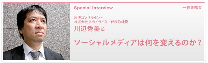 出版コンサルタント 株式会社 スカイライター代表取締役 川辺秀美 氏 ソーシャルメディアは何を変えるのか?