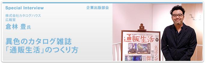 異色のカタログ雑誌「通販生活」のつくり方 株式会社カタログハウス  広報室  倉林 豊 氏