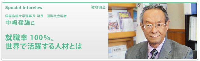 国際教養大学理事長・学長 国際社会学者 中嶋嶺雄氏 就職率100%。世界で活躍する人材とは
