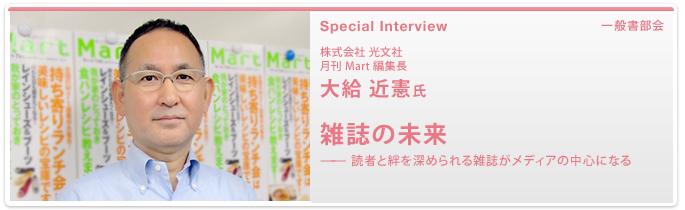 株式会社 光文社 月刊 Mart 編集長 大給 近憲 氏 雑誌の未来