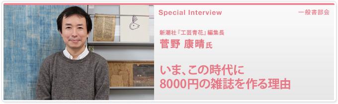 いま、この時代に8000円の雑誌を作る理由 新潮社『工芸青花』編集長 菅野 康晴 氏