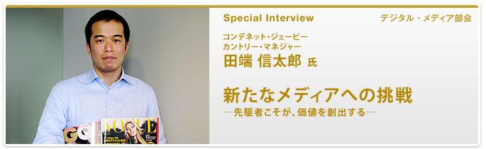 コンデネット・ジェーピー カントリー・マネジャー 田端信太郎 新たなメディアへの挑戦 ―先駆者こそが、価値を創出する―