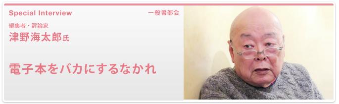 編集者・評論家 津野海太郎氏 電子本をバカにするなかれ