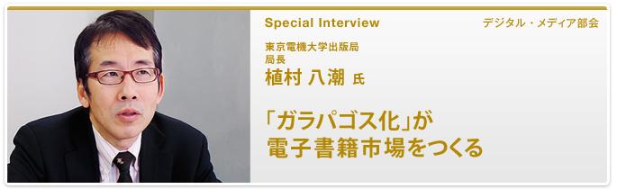 東京電機大学出版局 局長 植村 八潮氏 「ガラパゴス化」が電子書籍市場をつくる