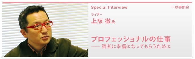 ライター 上阪 徹氏 プロフェッショナルの仕事 窶披€鐀 読者に幸福になってもらうために