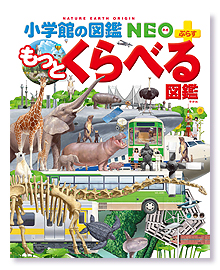 【株式会社キャデック】「小学館の図鑑(NEO+もっとくらべる図鑑)」 (小学館刊)