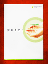 【株式会社オフィス・サンタ】 「育むチカラ」(日本政策金融公庫 国民生活事業 発行)