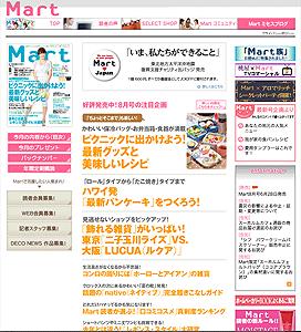 Mart公式サイト