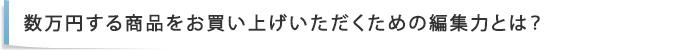 数万円する商品をお買い上げいただくための編集力とは?
