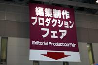 編集制作プロダクションフェア
