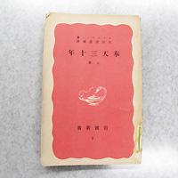 初めて出版された岩波新書