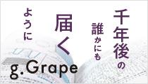 ジーグレイプ株式会社