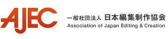 AJEC-日本編集制作協会
